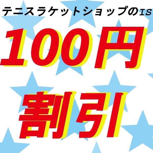 100円割引クーポン! 当店全商品対象!!