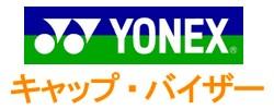 YONEXキャップ・バイザーコーナー