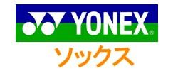 YONEXソックスコーナー