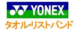 YONEXタオル・リストバンドコーナー