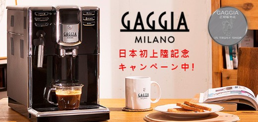 GAGGIA 初上陸キャンペーン