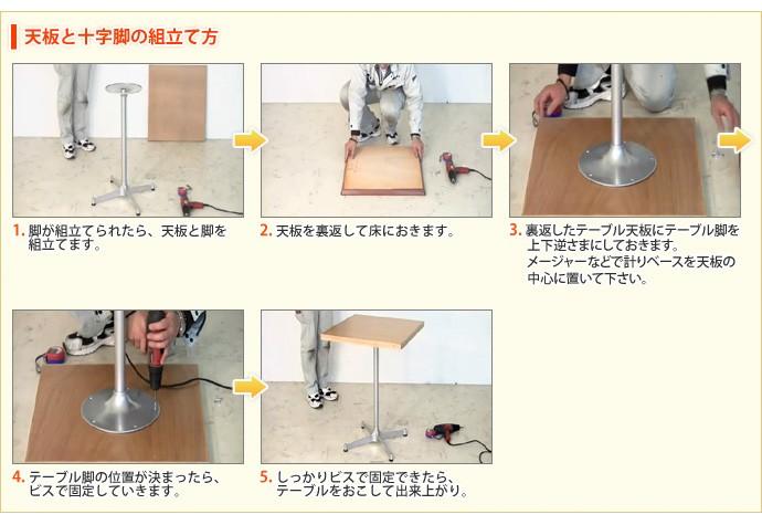 テーブルの組立て方法