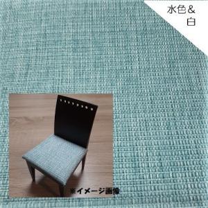 【J】椅子張替えキット 6脚セット ダイニングチェア テキスタイル 撥水加工 サラっと手触り 模様替え 座面 isukoto 21