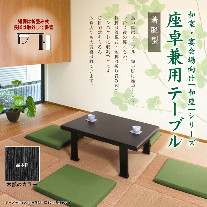 和座-座卓兼用テーブル 120x60