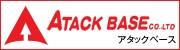 ATACKBASE(アタックベース)