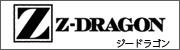 Z-DRAGON(ジードラゴン)の作業服・作業着