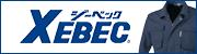 XEBEC(ジーベック)の作業服・作業着・安全靴