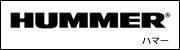 HUMMER(ハマー)の作業服・作業着