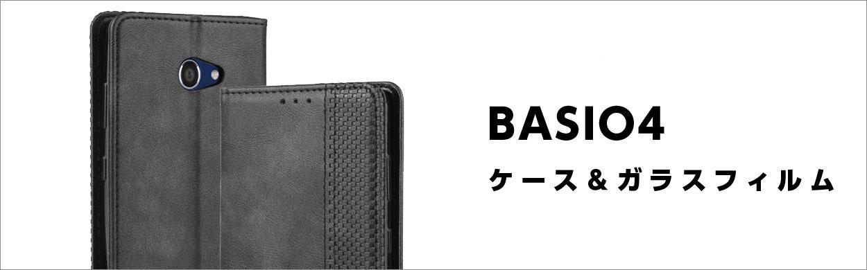 BASIO4 ケース 商品一覧