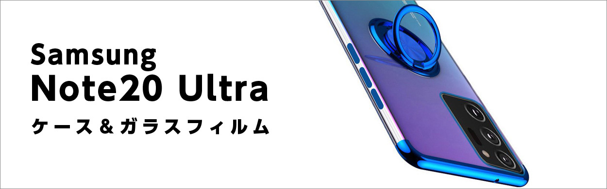 Galaxy Note20 Ultra ケース 商品一覧