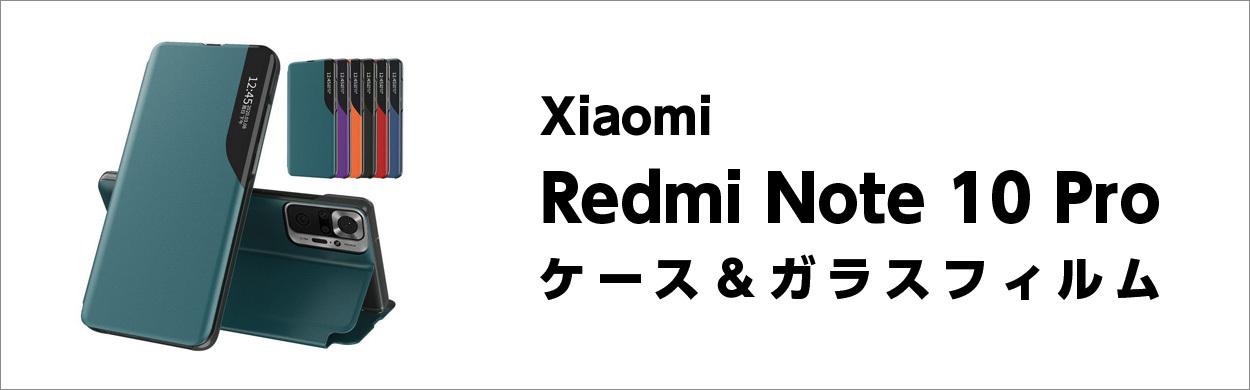 Redmi Note 10 Pro ケース