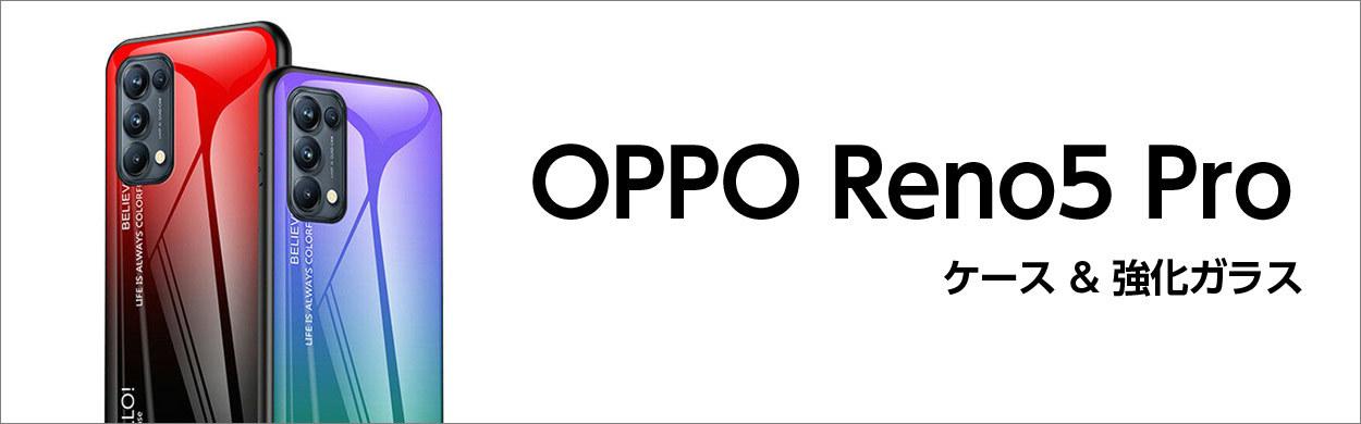 OPPO Reno5 pro ケース