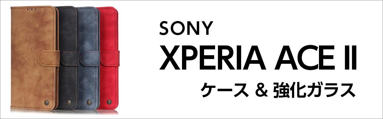 Xperia Ace II ケース