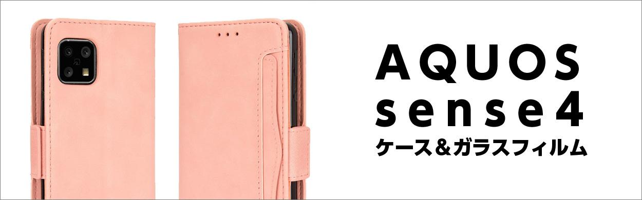 AQUOS sense4 ケース 商品一覧