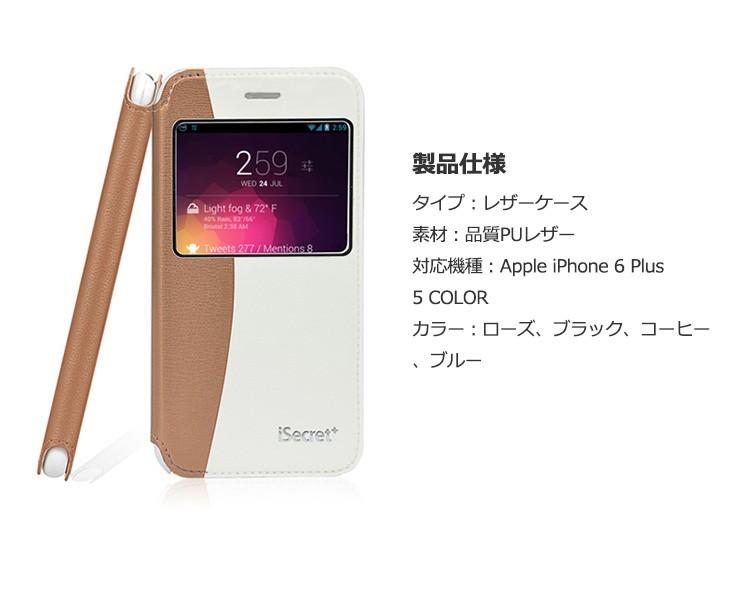 iPhone 6 手帳ケース