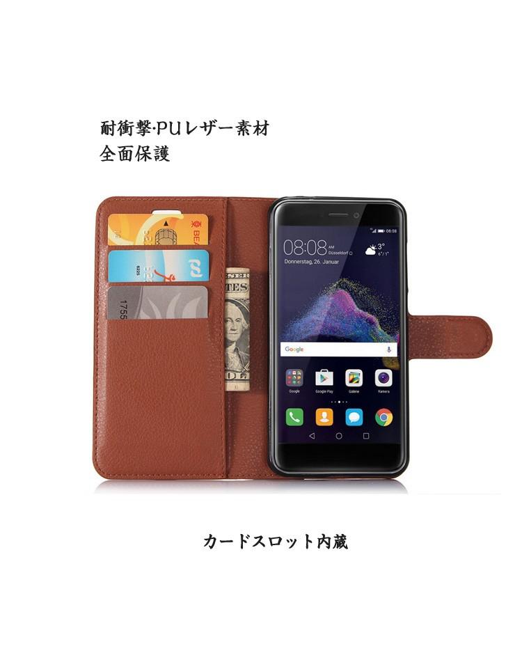 HUAWEI nova lite手帳型ケース