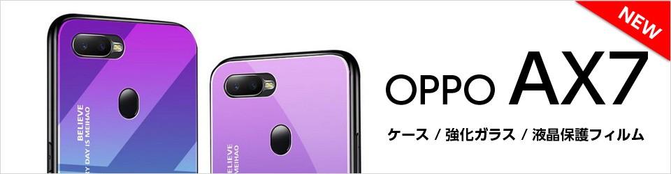 OPPO AX7 ケース
