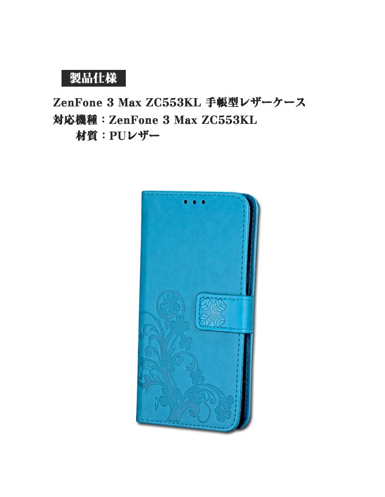 ASUS ZenFone 3 Max手帳型 ケース
