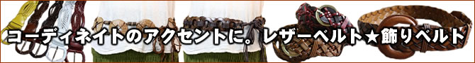 アジアン雑貨・エスニック雑貨のItal Village ベルト
