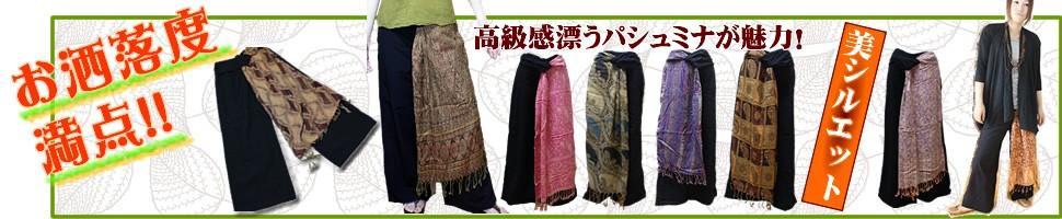 アジアン雑貨・エスニックファッションのItal Village パシュミナ付きエスニックワイドパンツ