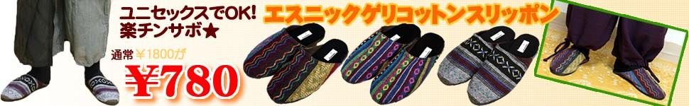 アジアン雑貨・エスニックファッションのItal Village ゲリコットン楽チンスリッポン
