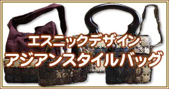 アジアン雑貨・エスニック雑貨のItal Village アジアンスタイルバッグ