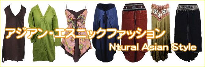 アジアン雑貨・エスニック雑貨のItal Village アジアン・エスニックファッション