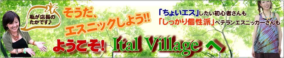 アジアン雑貨・エスニック雑貨のItal Village Ital Villageへようこそ!!