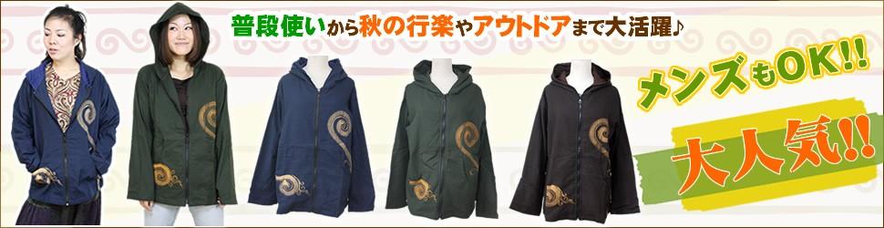 アジアン雑貨・エスニックファッションのItal Village エスニックジップアップパーカージャケット