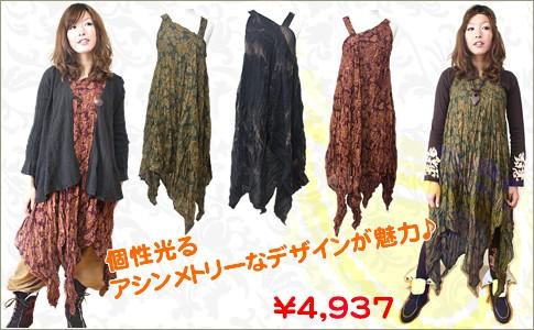 アジアン雑貨・エスニックファッションのItal Village アシンメトリーエスニックワンピース
