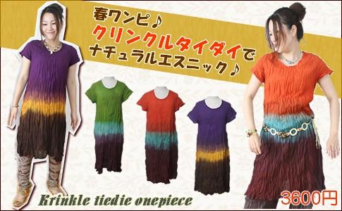 アジアン雑貨・エスニックファッションのItal Village アジアン エスニック ワンピース