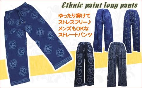 アジアン雑貨・エスニックファッションのItal Village アジアン エスニック ロングパンツ