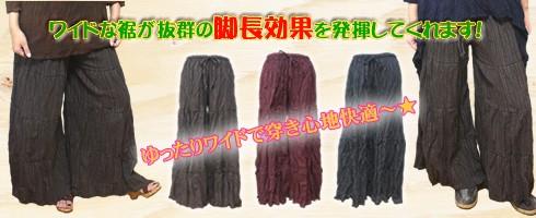 アジアンファッション・エスニック雑貨のItal Village ティアードフレアワイドパンツ