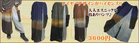 アジアン雑貨・エスニックファッションのItal Village タイダイレイヤーパンツ