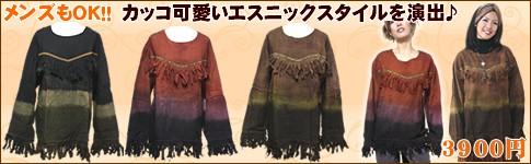アジアン雑貨・エスニックファッションのItal Village フリンジプルオーバー