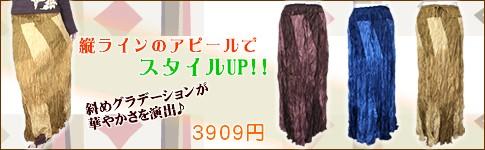 アジアン雑貨・エスニックファッションのItal Village ロングスカート
