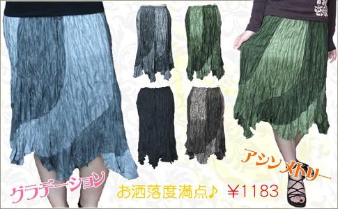 アジアン雑貨・エスニックファッションのItal Village クシュクシュグラデアシンメトリースカート
