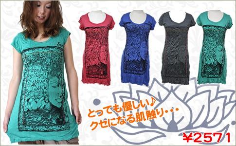 アジアン雑貨・エスニックファッションのItal Village ヒンディプリントワンピース