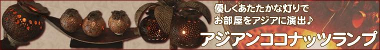 アジアン雑貨・エスニック雑貨のItal Village ココナッツランプ・バンブーランプ