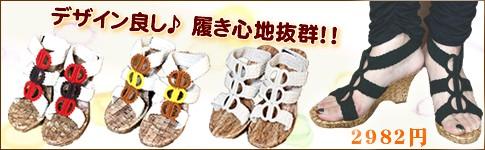 アジアン雑貨・エスニックファッションのItal Village ニット編みウェッジソールサンダル