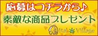 Ital Village プレゼント応募