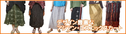 アジアン雑貨・エスニック雑貨のItal Village 巻きスカート ロングスカート