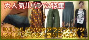 アジアンファッション・エスニック雑貨のItal Village パンツ特集