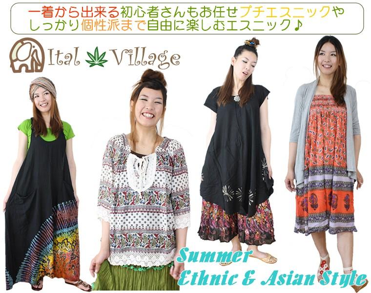 アジアンファッション・エスニック雑貨のItal Village 夏エスニックファッション