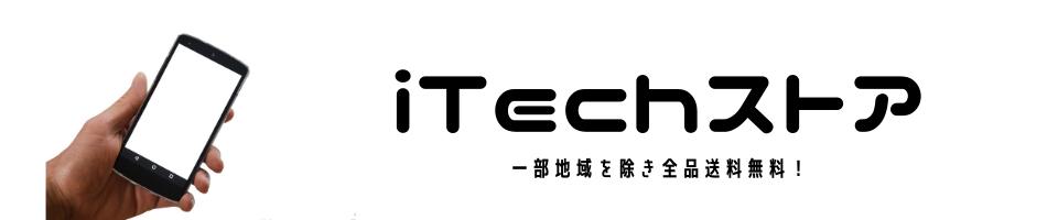 iTechストアtop画像