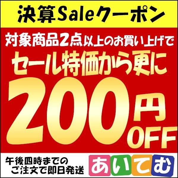 【決算Sale】対象商品2点以上で超特価から更に200円引き【あいてむ】