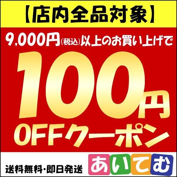 【店内全品】9,000円以上お買上で100円OFF⇒18,000円以上で300円OFFも発行中!【あいてむ】