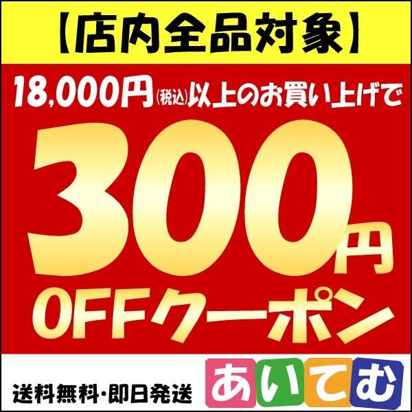 【店内全品】18,000円以上お買上で300円OFF【あいてむ】