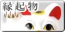 縁起物・置物・招き猫