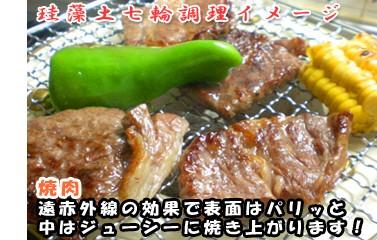 珪藻土七輪 焼き肉 調理イメージ